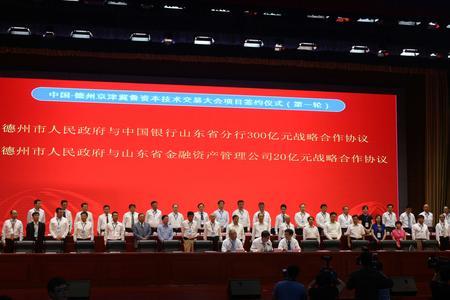 2017年7月,参加资本技术交易大会,与山东省再担保集团签订《战略合作协议》