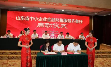 2017年7月,作为行业代表参加山东省中小企业金融财税服务齐鲁行活动。
