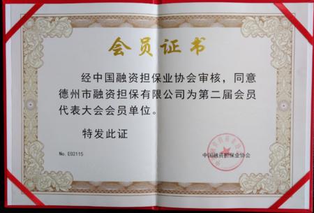 2017年8月,成功加入中国融资担保业协会。